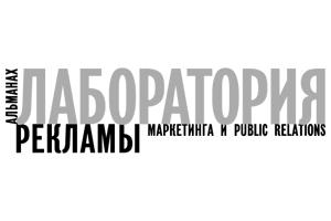 Альманах «Лаборатория рекламы»