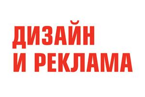 Выставка «Дизайн и реклама»
