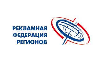 Рекламная Федерация Регионов