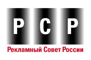 Рекламный Совет России