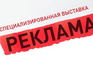 Выставка «Реклама»